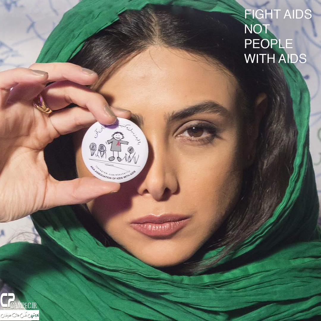 آزاده صمدی در حمایت از انجمن كودكان ايدز