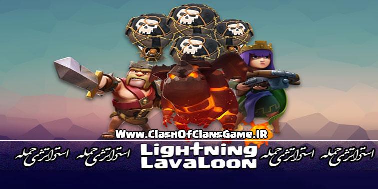 استراتژی LightningLaLoon  و ۳ ستاره شدن TH۹