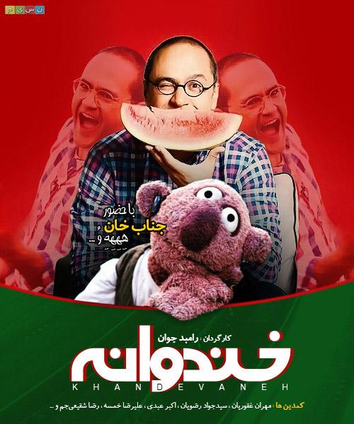 دانلود خندوانه یکشنبه 5 اردیبهشت 95 با حضور امین الله رشیدی و استند آپ کمدی علی اوجی