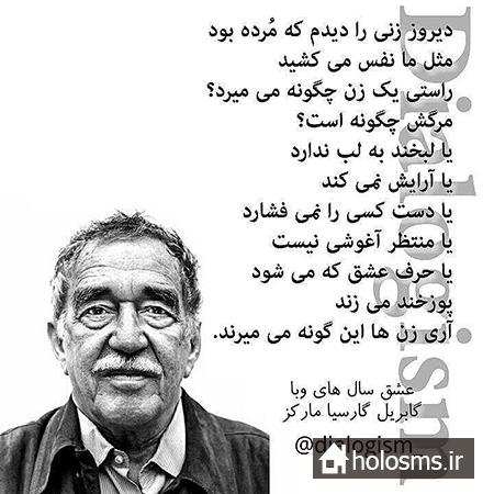 جملات گابریل گارسیا مارکز - هلو اس ام اس