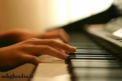 عشق مانند نواختن پیانو است. ..