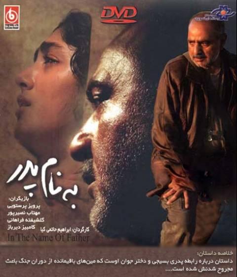 دانلود فیلم ایرانی به نام پدر محصول 1384