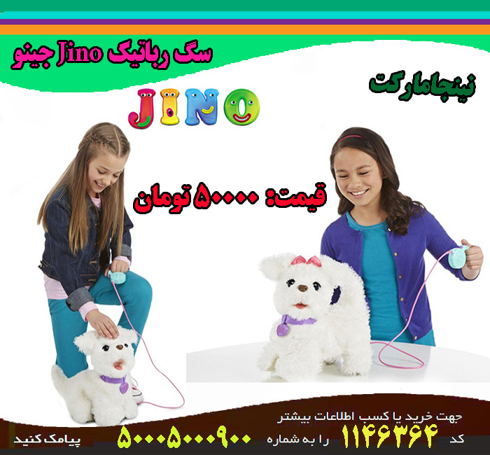 فروشگاه پستي سگ رباتيك جينو Jino, خريد نقدي سگ رباتيك جينو Jino, خريد عمده سگ رباتيك جينو Jino, تحويل درب منزل سگ رباتيك جينو Jino, جديدترين مدل سگ رباتيك جينو Jino, خريد عمده سگ رباتيك جينو Jino, خريد نقدي جديدترين سگ رباتيك جينو Jino, خريد استثنايي سگ رباتيك جينو Jino, قيمت خريد سگ رباتيك جينو Jino