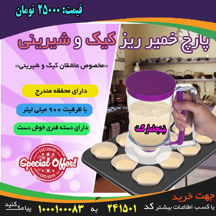 خرید پیامکی پارچ خمیر ریز کیک و شیرینی اصل