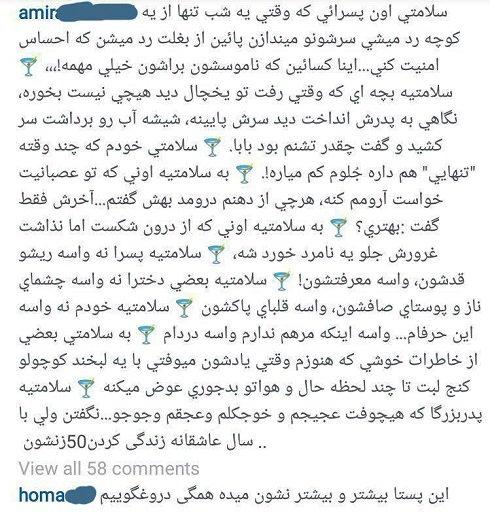 قاتل ستایش در اینستاگرامش نوشته بود...+ عکس , اجتماعی