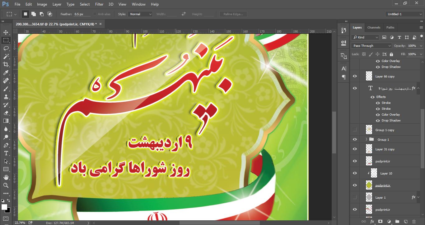 پوستر روز شورا