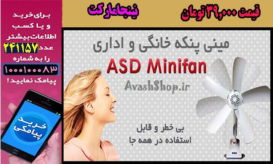سفارش نقدی مینی پنکه ASD Minifan, سفارش ویژه مینی پنکه ASD Minifan, سفارش آنلاین مینی پنکه ASD Minifan, سایت سفارش مینی پنکه ASD Minifan, قیمت سفارش مینی پنکه ASD Minifan, سفارش ارزان مینی پنکه ASD Minifan, سفارش انبوه مینی پنکه ASD Minifan, سفارش کلی مینی پنکه ASD Minifan, سفارش جزیی مینی پنکه ASD Minifan, مرکز سفارش مینی پنکه ASD Minifan, سفارش قسطی مینی پنکه ASD Minifan,