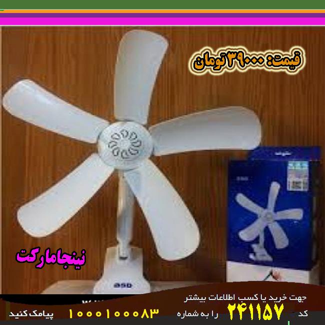 قیمت فوق العاده مینی پنکه ASD Minifan, قیمت همگانی مینی پنکه ASD Minifan, قیمت پاییزه مینی پنکه ASD Minifan, قیمت بهاره مینی پنکه ASD Minifan, قیمت تابستانه مینی پنکه ASD Minifan, قیمت زمستانه مینی پنکه ASD Minifan, سایت خرید مینی پنکه ASD Minifan, سایت خرید اینترنتی مینی پنکه ASD Minifan, سایت خرید پستی مینی پنکه ASD Minifan, سایت خرید انلاین مینی پنکه ASD Minifan, سایت خرید عمده مینی پنکه ASD Minifan, سایت خرید نقدی مینی پنکه ASD Minifan, سایت خرید ویژه مینی پنکه ASD Minifan, سایت خرید آنلاین مینی پنکه ASD Minifan, سایت سایت خرید مینی پنکه ASD Minifan, سایت قیمت خرید مینی پنکه ASD Minifan
