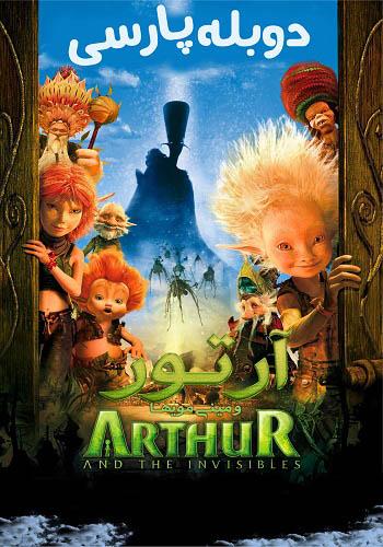 دانلود انیمیشن آرتور و مینی موی ها 2006 با دوبله فارسی