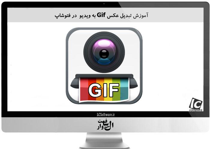 آموزش تبدیل عکس Gif به ویدیو در فتوشاپ