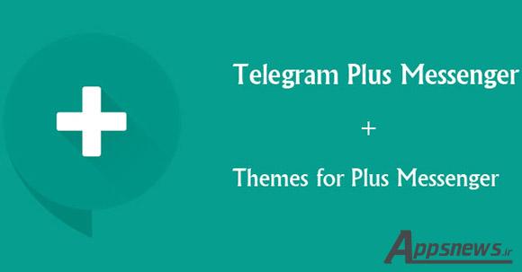 دانلود مسنجر 3.7.0.4 Telegram plus برای اندروید + Themes