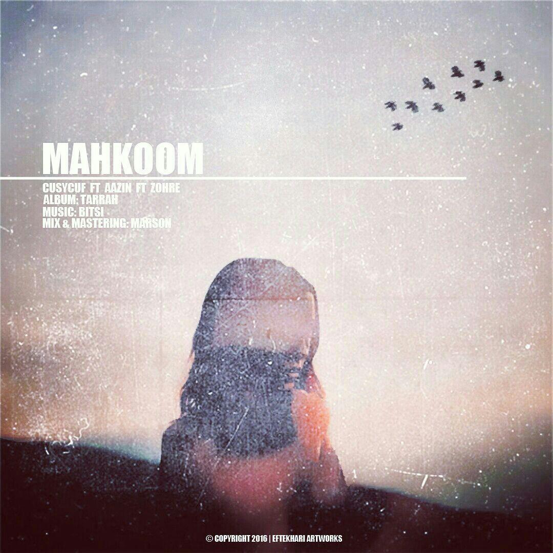 دانلود آهنگ جدید کاسی کاف به همراهی آذین و زهره با نام محکوم