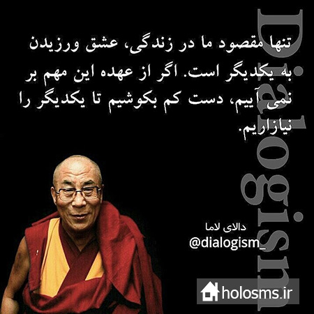 عکس نوشته دالای لاما - هلو اس ام اس