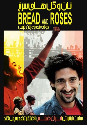 دانلود فیلم Bread and Roses دوبله فارسی