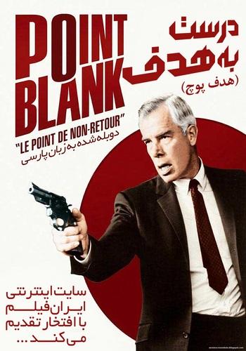 دانلود فیلم Point Blank دوبله فارسی