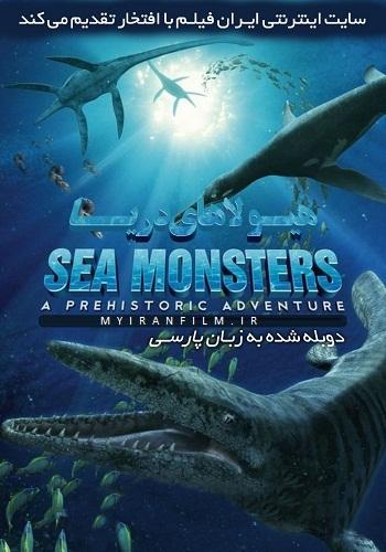 دانلود مستند Sea Monsters: A Prehistoric Adventure دوبله فارسی