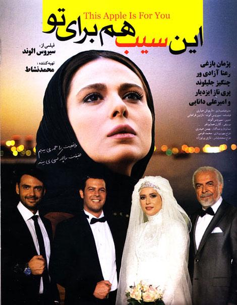دانلود فیلم جدید ایرانی این سیب هم برای تو