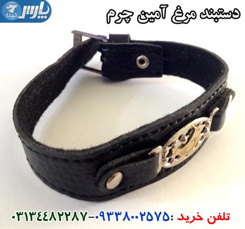 دستبند مرغ آمين مردانه