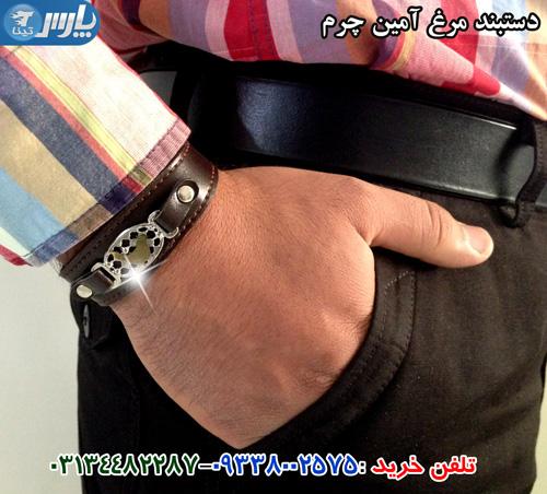 دستبند چرمي مرغ آمين