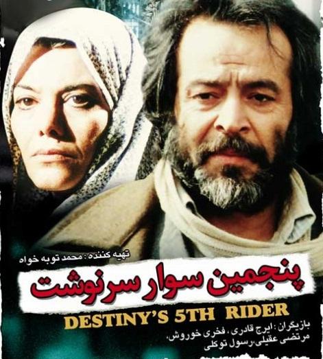 دانلود فیلم ایرانی پنجمین سوار سرنوشت محصول 1359
