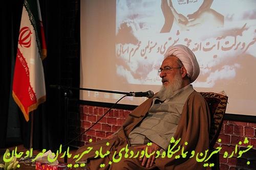 جشنواره خیرین و نمایشگاه دستاوردهای بنیاد خیریه یاران مهر اوجان