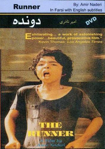 دانلود فیلم ایرانی دونده محصول 1363
