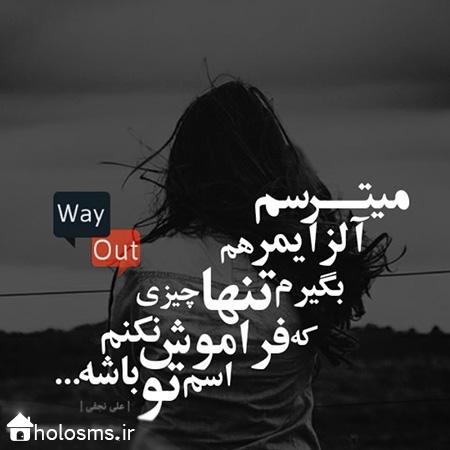عکس نوشته فراموشی - هلو اس ام اس