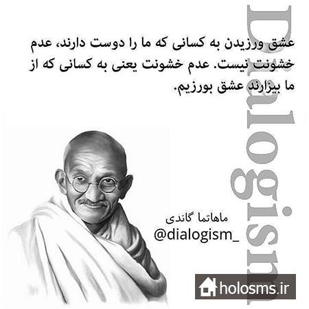 عکس نوشته ماهانما گاندی - هلو اس ام اس