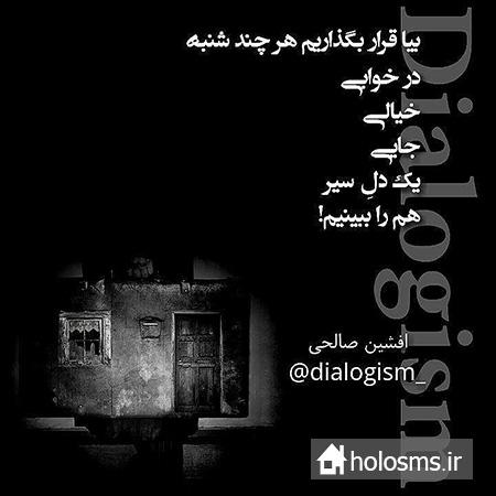 عکس نوشته افشین صالحی - هلو اس ام اس