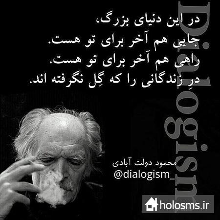 عکس نوشته محمود دولت آبادی - هلو اس ام اس