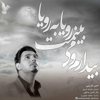 ترانه حس غریب از حسان خواجه امیری