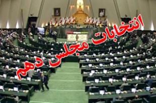 نتایج شمارش آرای دور دوم انتخابات مجلس دهم جمعه 10 اردیبهشت 95