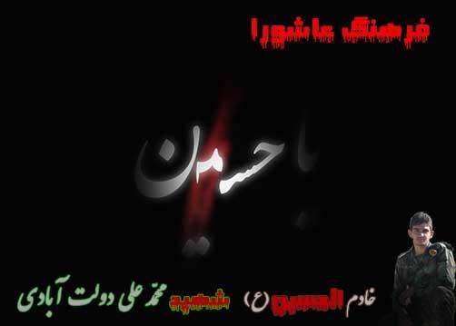 فرهنگ عاشورا را پاس بداریم - مقالات عاشورایی- پوستر شهید محمد علی ت آبادی