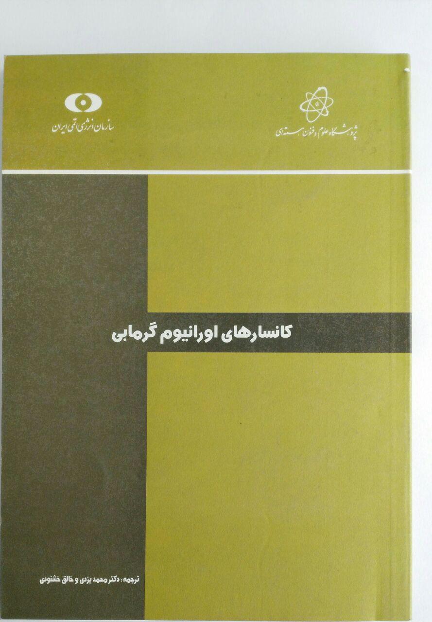یزدی محمد و خالق خشنودی، 1386، ژئوشیمی ایزوتوپی پرتوزا، انتشارات پژوهشگاه علوم و فنون هسته ای، 292ص.