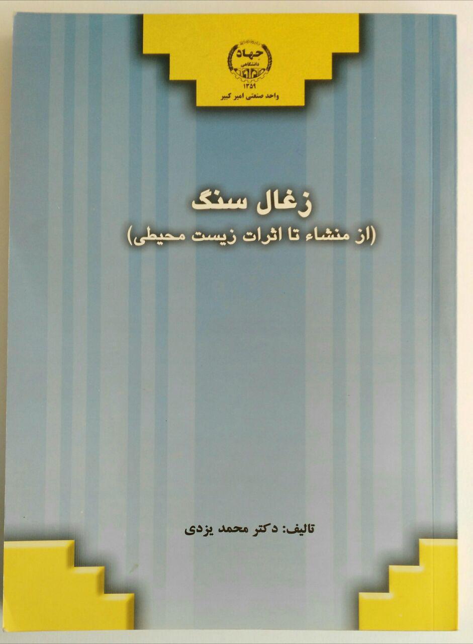 زغال سنگ|دکتر محمد یزدی| کتاب های دکتر محمد یزدی