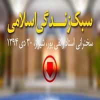 دانلود سخنرانی استاد رائفی پور با موضوع سبک زندگی اسلامی