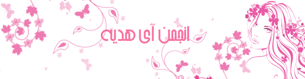 انجمن هنرهای دستی آی هدیه - Powered by vBulletin