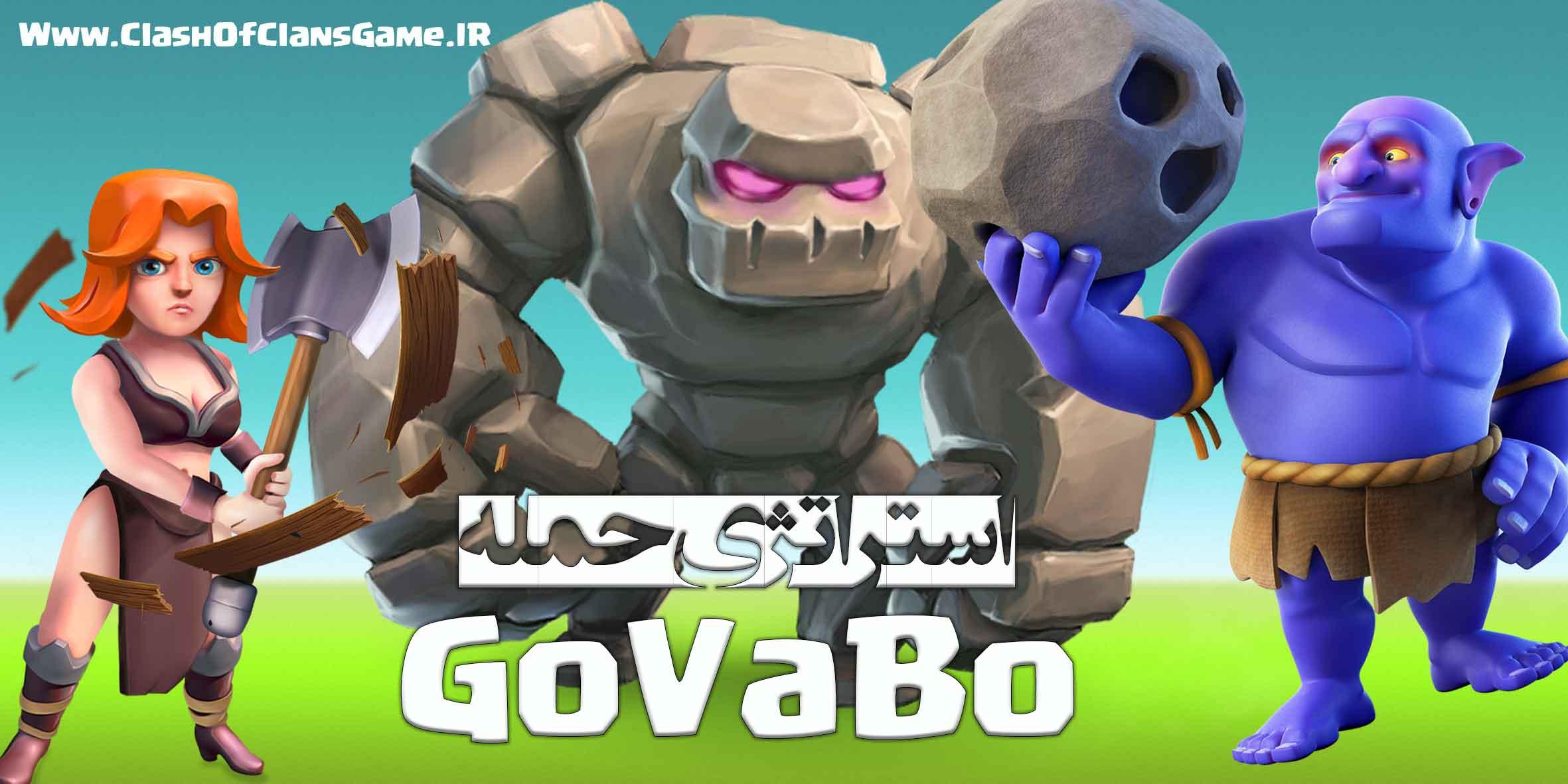 استراتژی حمله GoVaBo