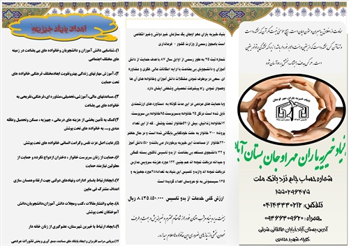 بروشور های بنیاد خیریه یاران مهر اوجان شهرستان بستان آباد