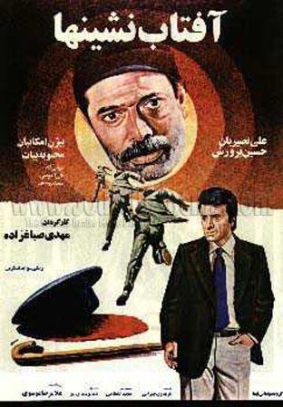 دانلود فیلم ایرانی آفتاب نشین ها محصول 1360
