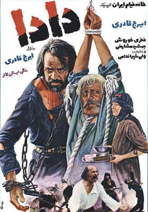 دانلود رایگان فیلم سینمائی دادا 1361