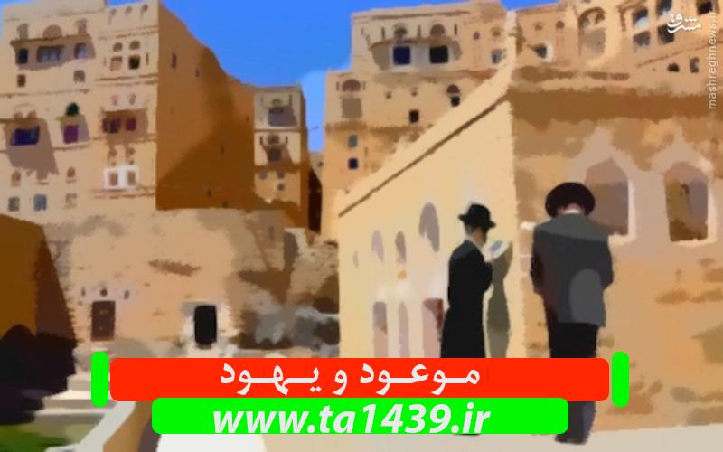 یهود و موعود