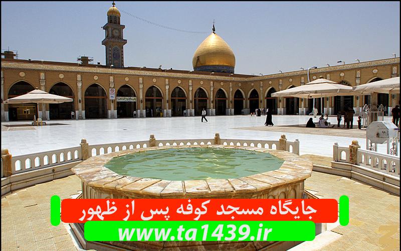مسجد کوفه پس از ظهور