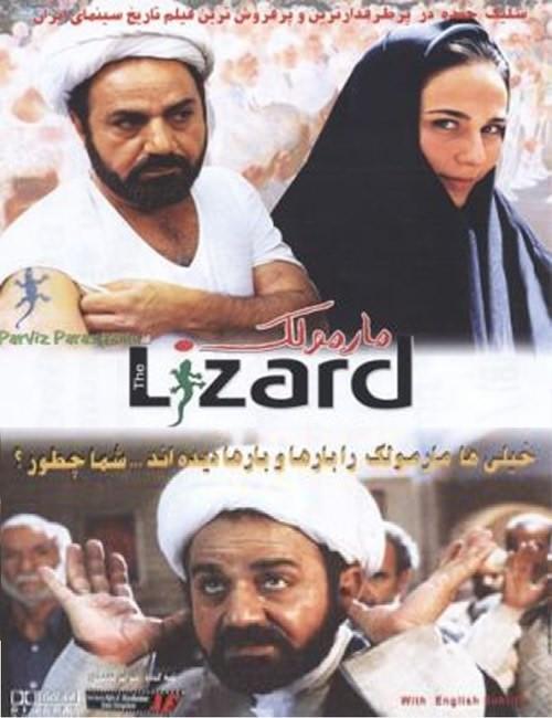 دانلود رایگان فیلم سینمائی مارمولک 1382