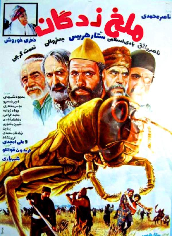 دانلود فیلم ایرانی ملخ زدگان محصول 1362