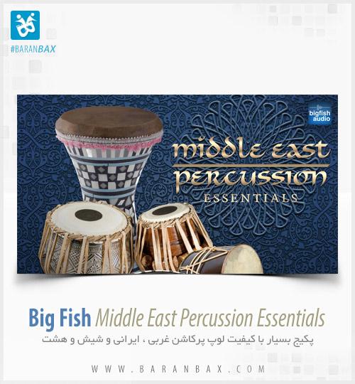 دانلود لوپ پرکاشن شرقی و شیش وهشت Big Fish Middle East Percussion