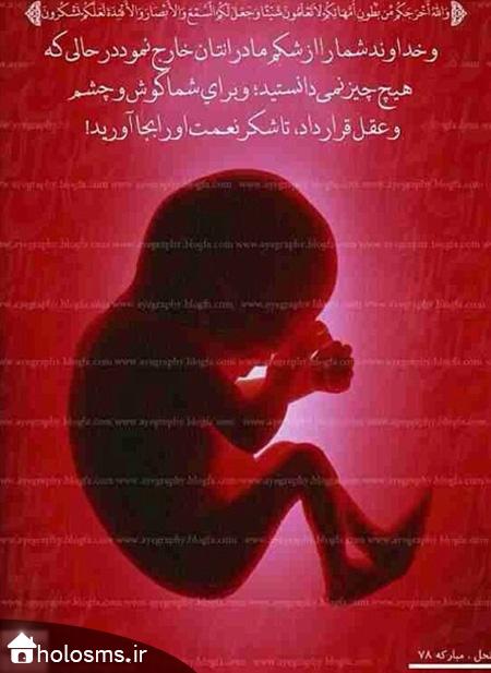 عکس نوشته قرآنی - هلو اس ام اس - 6