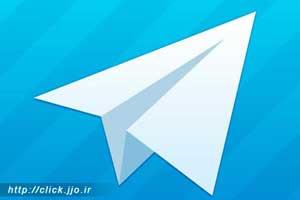 راز محبوبیت تلگرام در ایران چیست؟ , عمومی