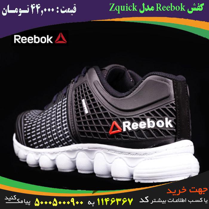 فروش کفش Reebok مدل Zquick, خرید مدل جدید کفش Reebok مدل Zquick, خرید کفش Reebok مدل Zquick, خرید اینترنتی کفش Reebok مدل Zquick, قیمت کفش Reebok مدل Zquick, مدل کفش Reebok مدل Zquick, فروشگاه کفش Reebok مدل Zquick, تخفیف کفش Reebok مدل Zquick, فروش ویژه کفش Reebok مدل Zquick, فروش انلاین کفش Reebok مدل Zquick,