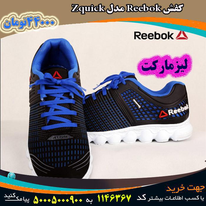 فروش ویژه کفش Reebok مدل Zquick, فروش آنلاین کفش Reebok مدل Zquick, سایت فروش کفش Reebok مدل Zquick, قیمت فروش کفش Reebok مدل Zquick, فروش ارزان کفش Reebok مدل Zquick, فروش انبوه کفش Reebok مدل Zquick, فروش کلی کفش Reebok مدل Zquick, فروش جزیی کفش Reebok مدل Zquick, مرکز فروش کفش Reebok مدل Zquick, فروش قسطی کفش Reebok مدل Zquick, فروش فوق العاده کفش Reebok مدل Zquick
